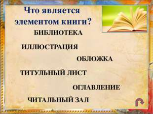 Что является элементом книги? БИБЛИОТЕКА ОБЛОЖКА ИЛЛЮСТРАЦИЯ ТИТУЛЬНЫЙ ЛИСТ О