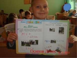 Осипов Денис