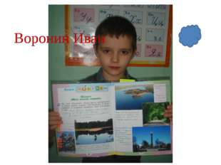 ВВоронин Иван Воронин Иван