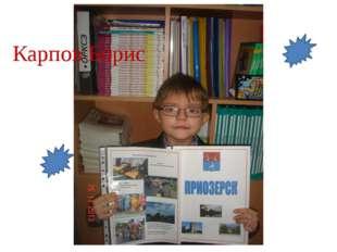 Карпов Борис