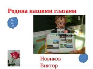 Родина нашими глазами 17. 09. 13г. Новиков Виктор