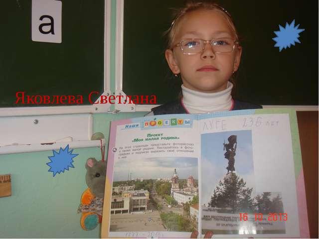Яковлева Светлана
