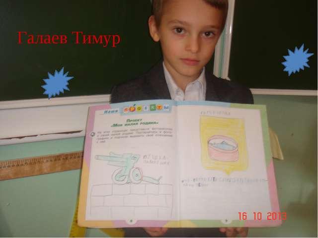 Галаев Тимур