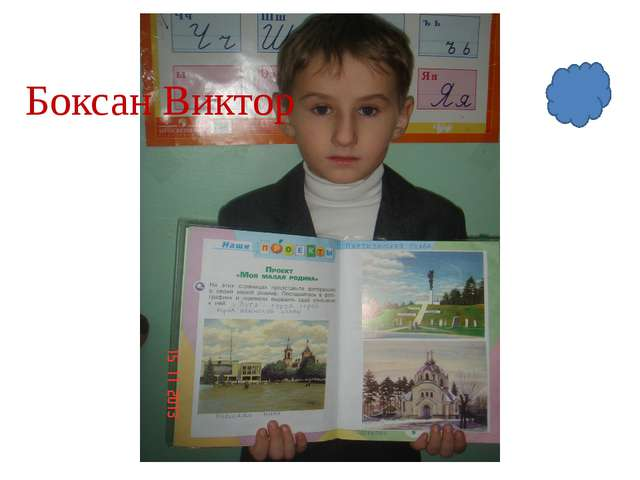 Боксан Виктор