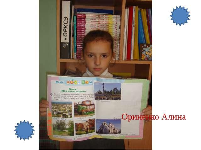 Ориненко Алина