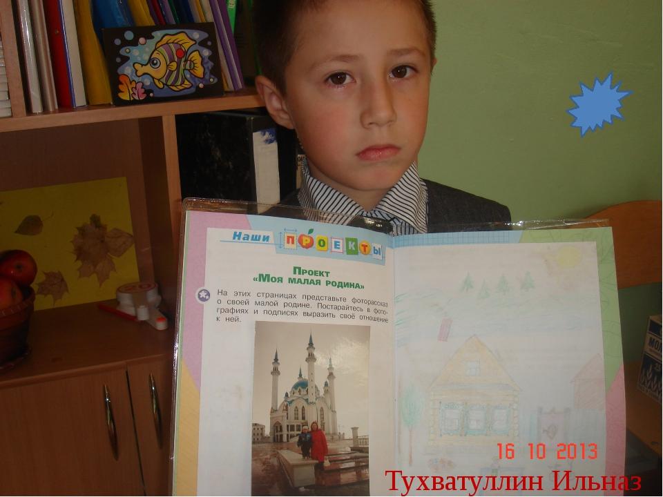 Тухватуллин Ильназ