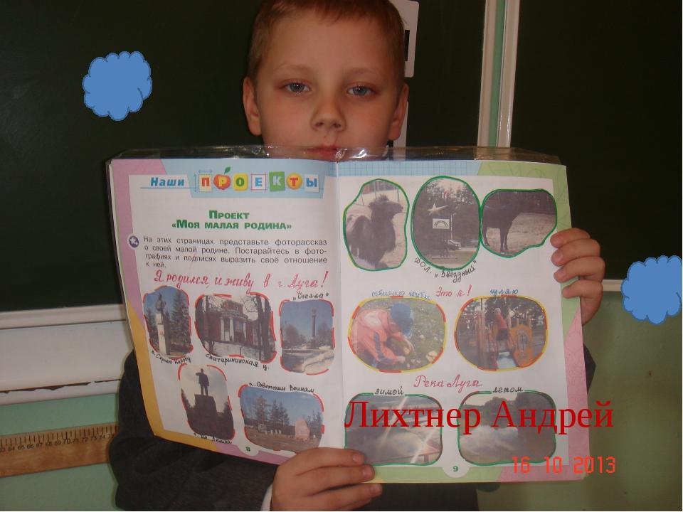 Лихтнер Андрей