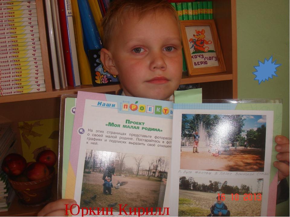 Юркин Кирилл