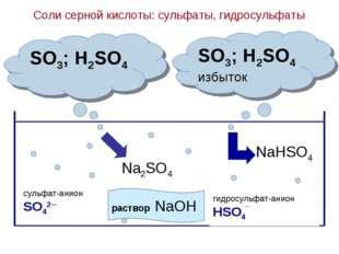 Соли серной кислоты: сульфаты, гидросульфаты SO3; H2SO4 SO3; H2SO4 избыток Na