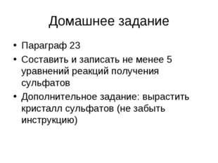 Домашнее задание Параграф 23 Составить и записать не менее 5 уравнений реакци