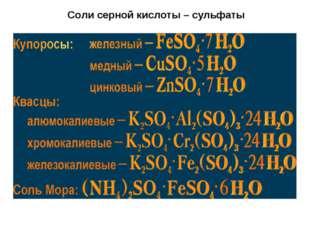 Соли серной кислоты – сульфаты