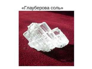 «Глауберова соль»