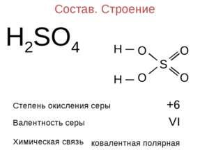 Состав. Строение Н2SО4 Степень окисления серы Валентность серы +6 VI Химическ