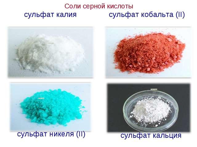 Соли серной кислоты сульфат калия сульфат кобальта (II) сульфат никеля (II) с...