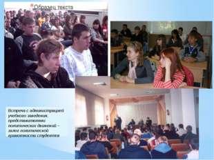 Встреча с администрацией учебного заведения, представителями политических дви