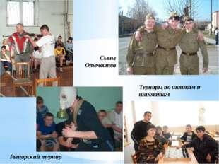Сыны Отечества Рыцарский турнир Турниры по шашкам и шахматам