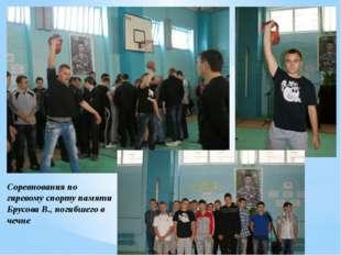 Соревнования по гиревому спорту памяти Брусова В., погибшего в чечне Соревно