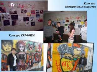 Конкурс электронных открыток Конкурс ГРАФИТИ