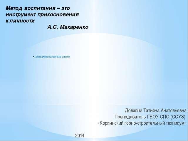 Метод воспитания – это инструмент прикосновения к личности А.С. Макаренко Пат...