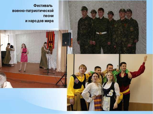 Фестиваль военно-патриотической песни и народов мира
