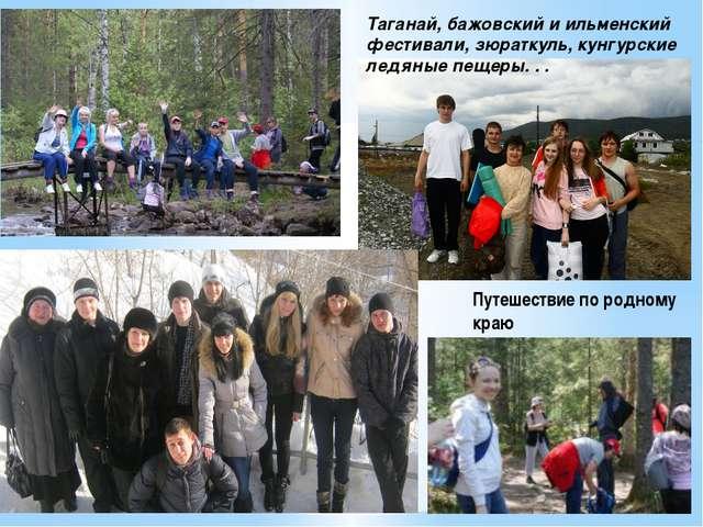 Путешествие по родному краю Таганай, бажовский и ильменский фестивали, зюратк...