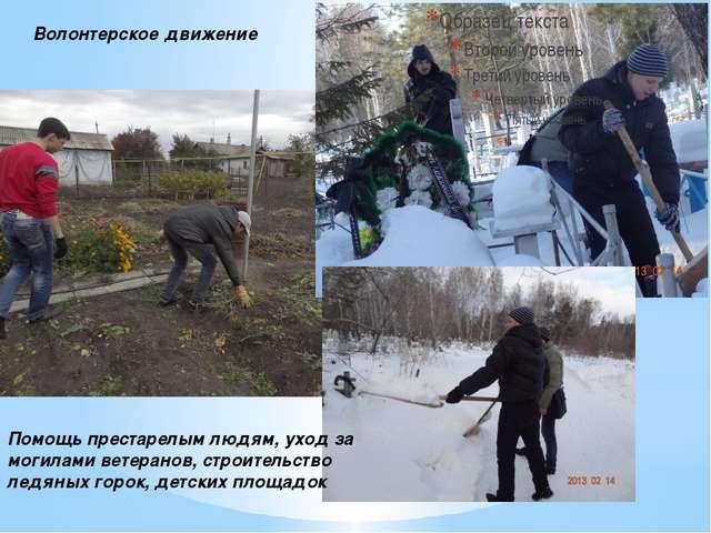 Волонтерское движение Помощь престарелым людям, уход за могилами ветеранов, с...