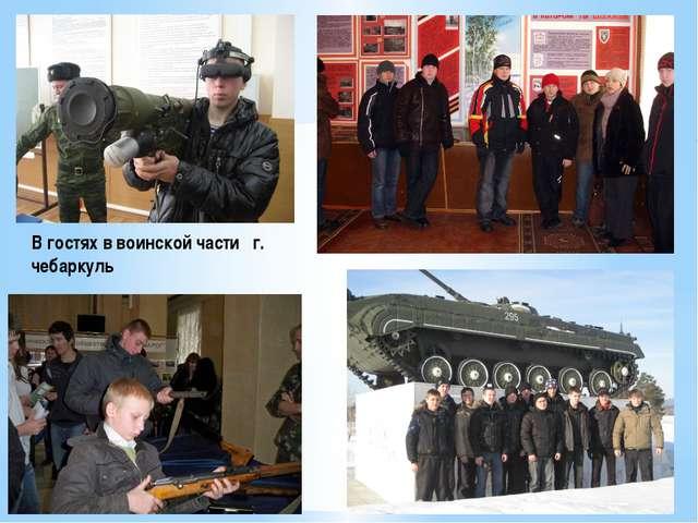 В гостях в воинской части г. чебаркуль