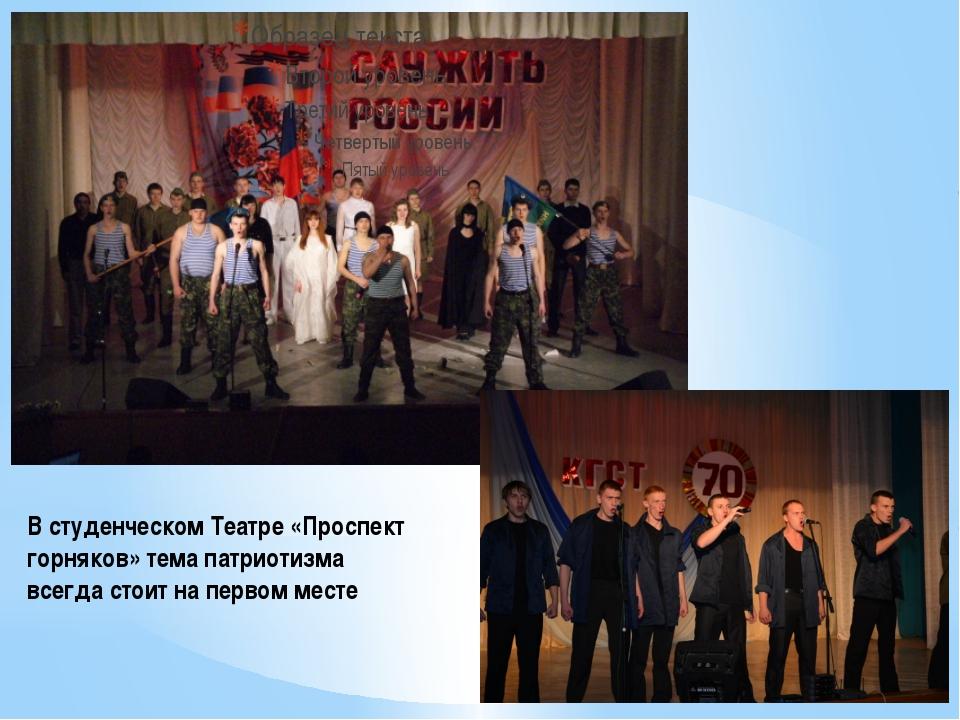 В студенческом Театре «Проспект горняков» тема патриотизма всегда стоит на п...