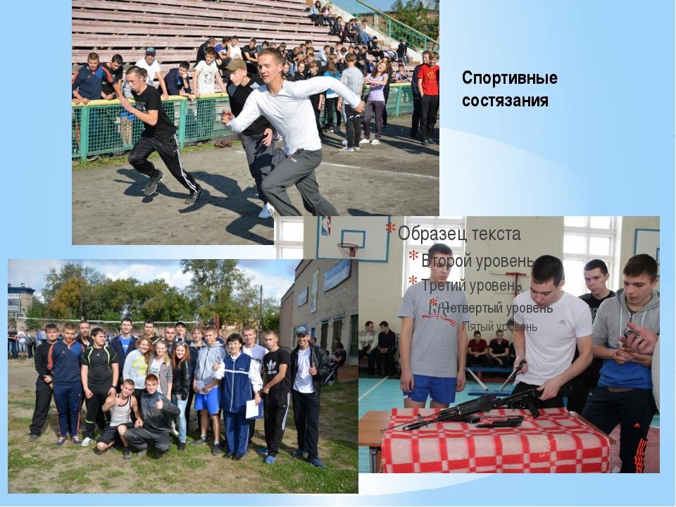 Спортивные состязания Спортивный праздник