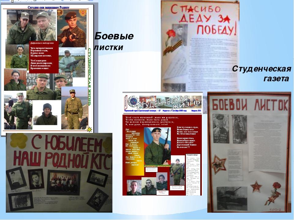 Боевые листки Студенческая газета