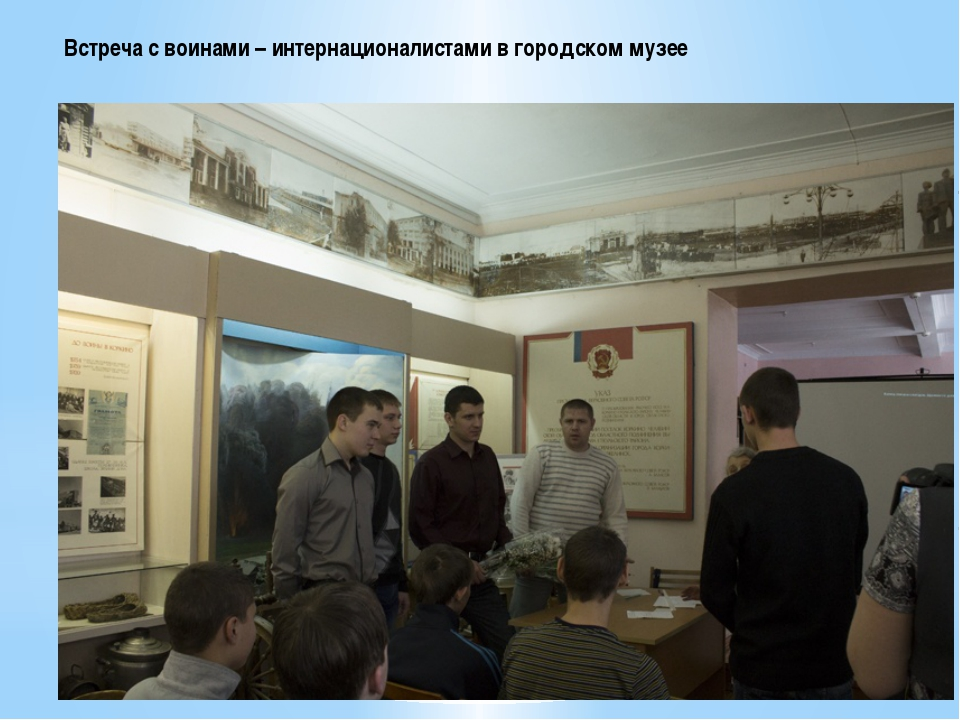 Встреча с воинами – интернационалистами в городском музее Классный час Встре...