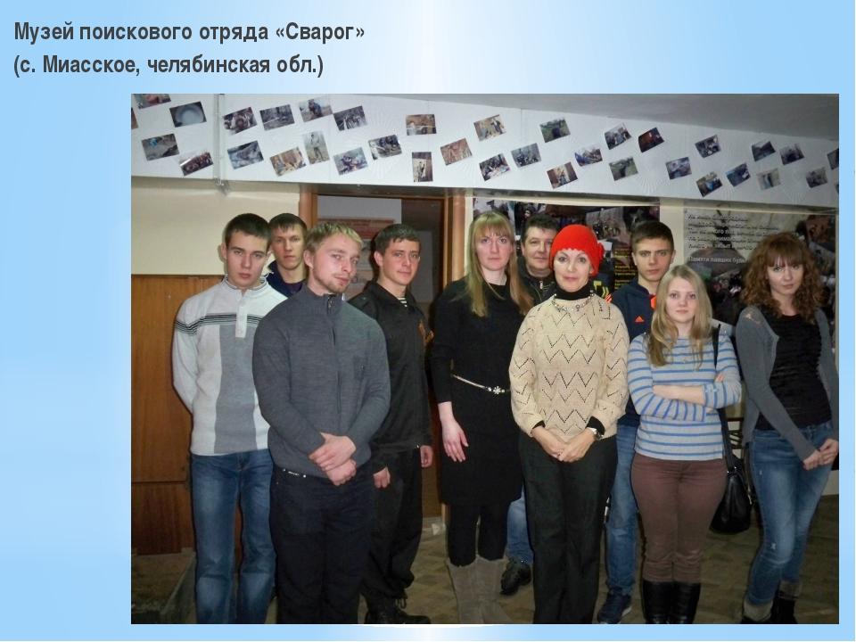 Музей поискового отряда «Сварог» (с. Миасское, челябинская обл.)