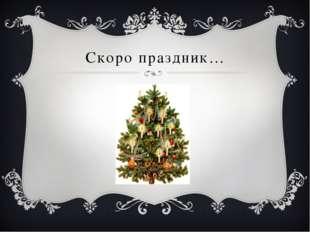 Скоро праздник…