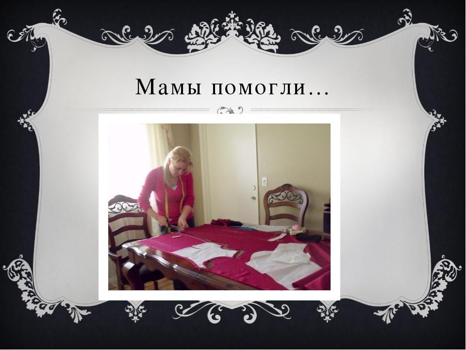 Мамы помогли…