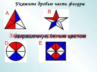 Укажите дробью часть фигуры А B D E Закрашенную синим цветом Закрашенную крас