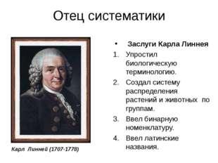 Отец систематики Заслуги Карла Линнея Упростил биологическую терминологию. Со