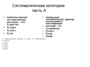 Систематические категории часть А Наиболее крупная систематическая категория
