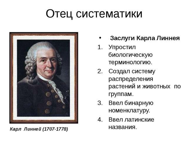 Отец систематики Заслуги Карла Линнея Упростил биологическую терминологию. Со...