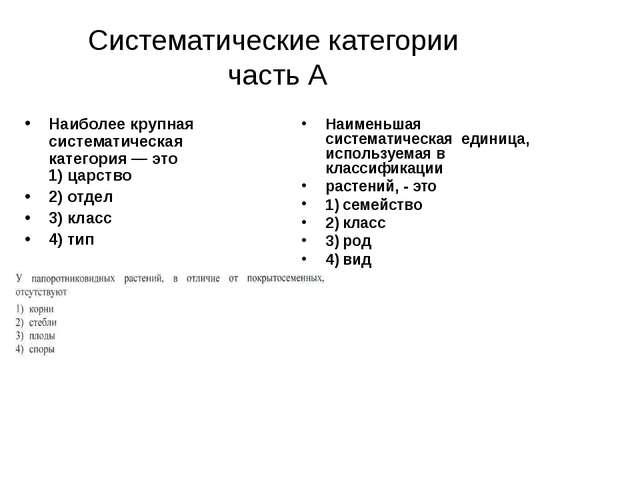 Систематические категории часть А Наиболее крупная систематическая категория...