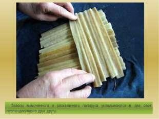 Полосы вымоченного и раскатанного папируса укладываются в два слоя перпендик