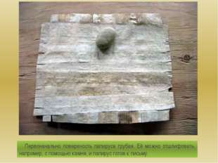 Первоначально поверхность папируса грубая. Её можно отшлифовать, например, с