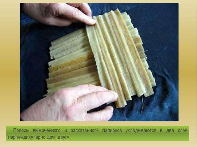 Полосы вымоченного и раскатанного папируса укладываются в два слоя перпендик...
