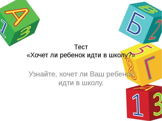 Тест «Хочет ли ребенок идти в школу?» Узнайте, хочет ли Ваш ребенок идти в шк...
