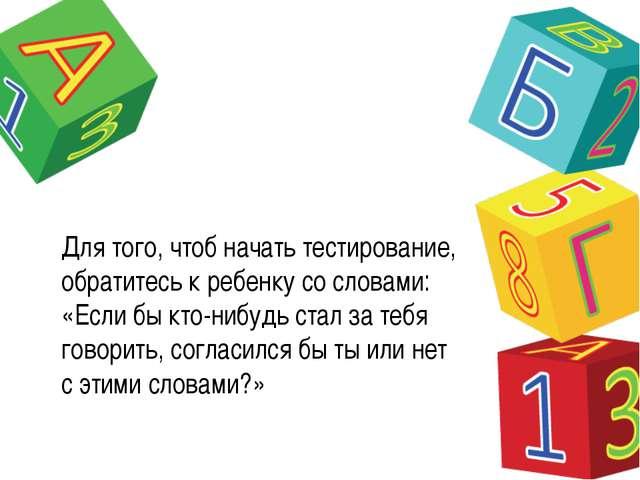 Для того, чтоб начать тестирование, обратитесь к ребенку со словами: «Если бы...