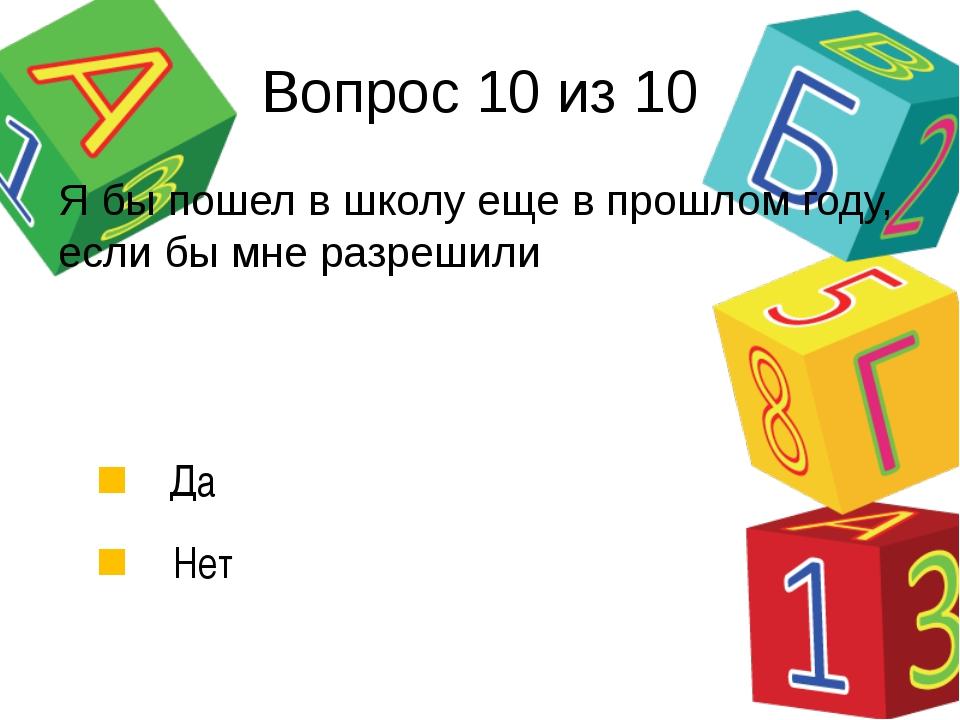 Вопрос 10 из 10 Я бы пошел в школу еще в прошлом году, если бы мне разрешили...