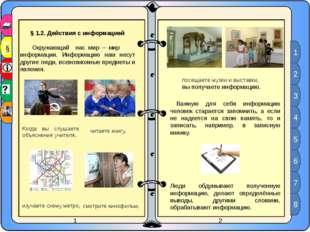 § 1.2. Действия с информацией Окружающий нас мир – мир информации. Информаци