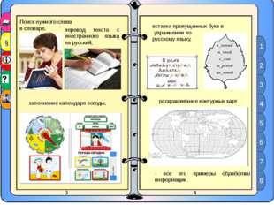 Поиск нужного слова в словаре, перевод текста с иностранного языка на русский
