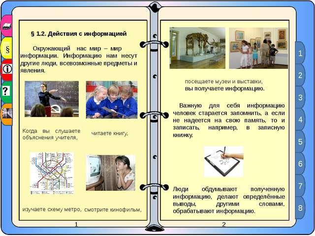 § 1.2. Действия с информацией Окружающий нас мир – мир информации. Информаци...