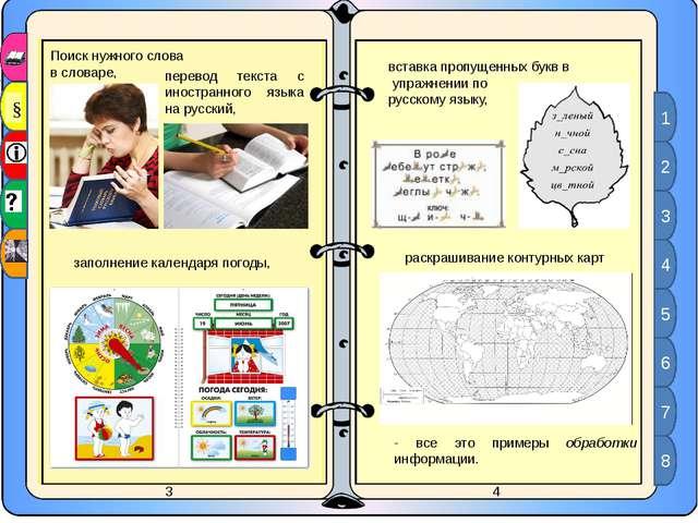 Поиск нужного слова в словаре, перевод текста с иностранного языка на русский...