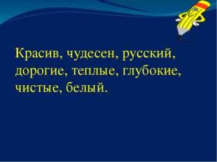Красив, чудесен, русский, дорогие, теплые, глубокие, чистые, белый.